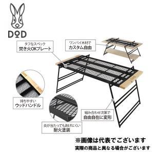 DOD テキーラテーブル TB4-535 アウトドアに最適なDoDのアウトドアテーブル