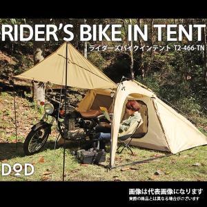 DOD ライダーズバイクインテント TN T2-466-TN テント ソロテント ライダーズテント ...