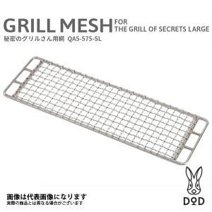 秘密のグリルさん用網 QA5-575-SL DOD 網 BBQグリル用網 ドッペルギャンガーの商品画像 ナビ