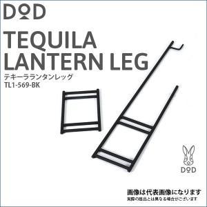 DOD テキーラランタンレッグ TL1-569-BK テキーラテーブル用カスタムパーツ