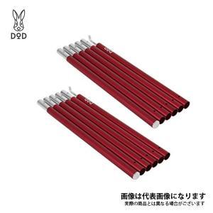 DOD コンパクトタープポール レッド XP1-630-RD ツーリングキャンパーやバックパッカーの...