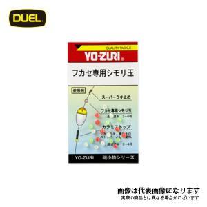 デュエル フカセ専用シモリ玉 H40