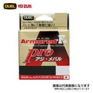 デュエル アーマードF+Pro アジ・メバル 150m 0.1号 PEライン 0.1号  【特価ライ...