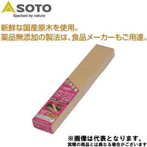 SOTO スモークウッド さくら ST-1551 燻製 チップ|フィッシングマックス