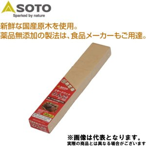SOTO スモークウッド りんご ST-1552 燻製 チップ|フィッシングマックス