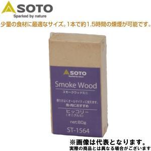SOTO スモークウッドミニ ヒッコリー ST-1564 燻製 チップ|フィッシングマックス