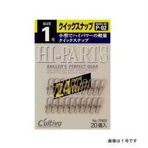 【オーナー】クイックスナップ [ P-02 ]...の関連商品6