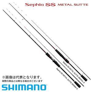 【シマノ】セフィア SS メタルスッテ B604H−S...