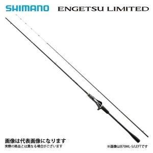 シマノ 炎月 リミテッド B610ML-S/LEFT 鯛カブラ 大型便 フィッシングマックス