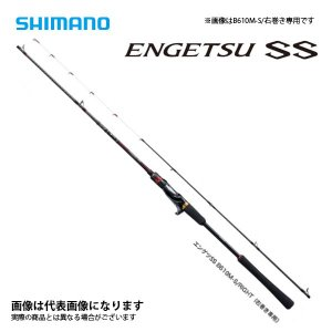 シマノ 20 炎月SS B66MS RIGHT (スパイラルガイド) 2020年新製品 大型便 フィッシングマックス