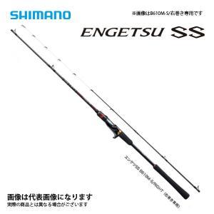 シマノ 20 炎月SS B610MHS RIGHT (スパイラルガイド) 2020年新製品 大型便 フィッシングマックス