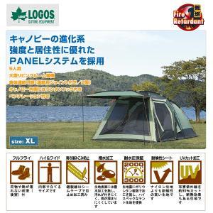 【ロゴス】neos PANELスクリーンドゥーブル XL(71805010)テント ツールームテント ロゴス ツールームテント キャンプ|fishingmax-webshop