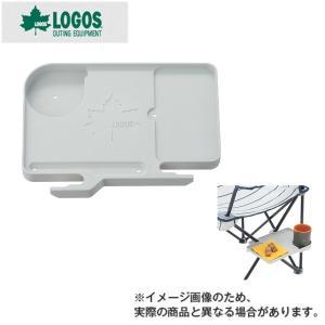 【ロゴス】チェアサイドテーブル(73173063)|fishingmax-webshop