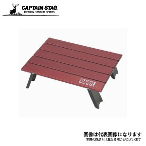 キャプテンスタッグ マーベル アルミロールテーブルコンパクト MA-1067 テーブル アウトドア ...