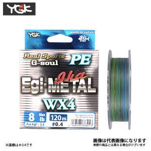 ヨツアミ G-soul PE エギイカメタル WX4 120m 0.8号 PEライン 0.8号|fishingmax-webshop