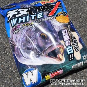 フィッシングマックス チヌマックス ホワイト ウキ釣り 磯釣り フカセ釣り 集魚剤 撒き餌 撒き餌 チヌ エサ 釣りエサ