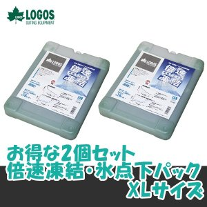 【ロゴス】お得な2個セット 倍速凍結・氷点下パックXLサイズ(R16AF022)|fishingmax-webshop