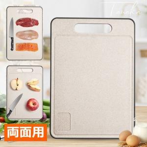 まな板 まないた 抗菌 耐熱 食洗機対応 両面用 カッティングボード 省スペース ノンスリップ カッ...