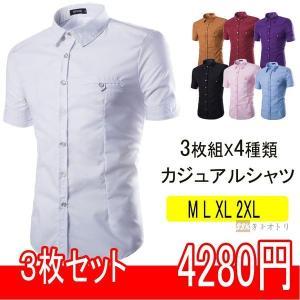 3枚セット ボタンダウンシャツ カジュアルシャツ 半袖 シャツ メンズ スリム 白シャツ 無地 ビジネス 夏服 お兄系|fit-001