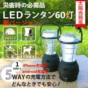 ランタン LED キャンプ 釣り 充電式 懐中電灯 防災 震災 停電 安定感 明るい|fit-001