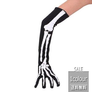 2019新作 手袋 グローブ ロング ハロウィン コスプレ 衣装 仮装 グッズ 骸骨 中二|fit-001