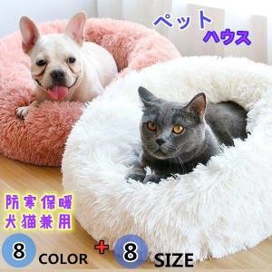 猫用ベッド ペットベッド 小型犬 猫 ペット用品 ネコ ベッド 室内 ペットハウス 猫ベッド 犬用ベッド マット クッション 防寒 あったか おしゃれ