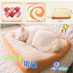 ペット用 ベッド クッション マット 食パンモチーフ スクエア 猫 犬 ペット ペット用品 ペットグッズ 食パン型 ユニーク 面白い 猫用品 かわいい 小型 通気性の画像
