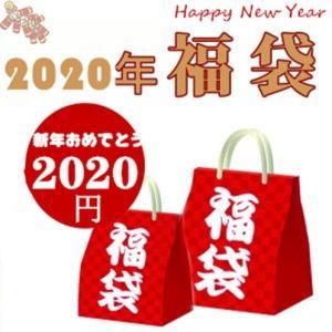 2020 福袋 お正月 謹賀新年 雑貨 福袋雑貨 新年 4点 お楽しみ袋 レディース福袋 メンズ福袋 プレゼント|fit-001