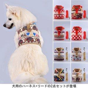 犬服 ハーネス&リード 2点セット ドッグウエア 小型犬 ペット服 エスニック柄 中型犬 犬用 胴輪...