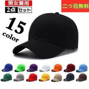 帽子 キャップ 2点セット 無地 夏 メンズ レディース シンプル スポーツ UVカット アウトドア 男女兼用 代引不可|fit-001