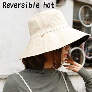 バケットハット 帽子 リバーシブル 日よけ 風飛び防止紐付き 取り外し可能 紫外線対策 無地 シンプル 着回し カジュアル 秋 夏 レディース|fit-001