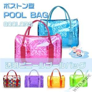 プールバッグ キッズ 女の子 ビーチバッグ スイムバッグ 子供 プールバック 水着 ビニールバッグ fit-001
