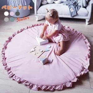 ベビーマット サニーマット フリル 無地 北欧 おしゃれ ラグ 丸型 円形 低反発 オールシーズン リビング 床 赤ちゃん プレイマット|fit-001