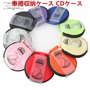 車用収納ケース CDケース CD・DVDを枚収納 大容量 CDディスク収納 収納ホルダ fit-001