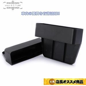 車用小物入れ 収納ケース 車用 カー用品 多機能 ボックス収納  シートポケット 隙間|fit-001