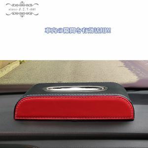 車用 ティッシュケース 車 ティッシュボックス ティッシュカバー レジャー ケース レザー かー用品|fit-001