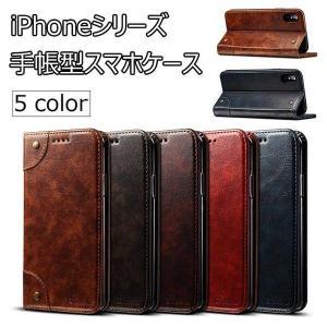 iPhoneX ケース 手帳型 耐衝撃 レザー カバー カード収納 スタンド iPhone7/8 iPhone7Plus iPhone8Plus 軽量 薄型 スマホケース fit-001