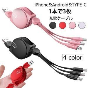 充電ケーブル 巻き取り 3in1 急速充電器 同時充電可 ライトニングケーブル スマホ ライトニング iPhone Android 多機種対応 usbケーブルiphone fit-001