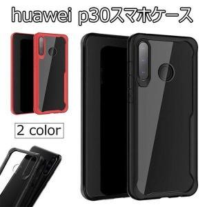 huawei p30 ケースカバー 耐衝撃 HUAWEI nova 4e/P30 lite クリア 軽量 薄型 スマホケース オシャレ fit-001
