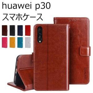 huawei p30 手帳型 ケースカバー PUレザー 耐衝撃 カード収納 HUAWEI 軽量 薄型 スマホケース fit-001