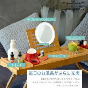 バスタブトレー お風呂 用品 伸縮(74-110cm) バス テーブル 浴室 竹製 ラック 収納 グッズ 置き台 半身浴 トレイ スタンド タブレット ブックスタンドの画像