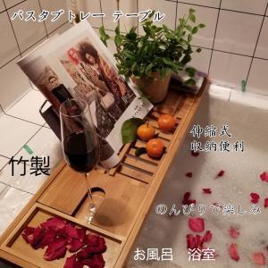 バスタブトレー テーブル 浴室 竹製 ラック 収納 バスタブラック バステーブル お風呂用 バスグッ...