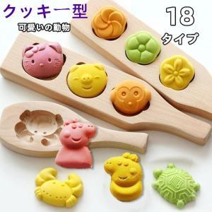 クッキー型 マフィン型 セット 手作り お菓子作り DIY 手芸 母の日 ギフト プレゼント 木製 ...