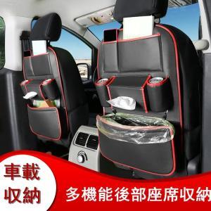 バックシート 収納 ポケット 多機能 合皮 ドリンクホルダー 車 車載用 後部座席収納 車載ポケット...