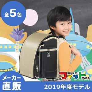 ランドセル フィットちゃん ハンサムボーイ(FIT-211Z) A4フラットファイル収納サイズ