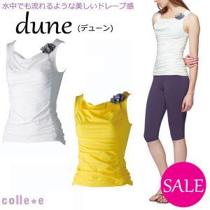 体型カバー水着 コレイー デューン dune セパレート(Lサイズ) colle・e 返品・交換不可セール商品|fitnessclub-y