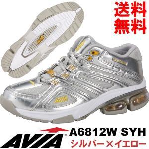 [AVIA]アビア フィットネスシューズ A6812W SYH〔シルバー×イエロー〕(22.5〜28.0cm/レディース/メンズ)【17FW09】【フィットネスシューズ】|fitnessclub-y