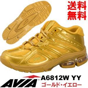 [AVIA]アビア フィットネスシューズ A6812W YY〔ゴールド・イエロー〕(22.5〜28.0cm/レディース/メンズ)【17FW09】【フィットネスシューズ】|fitnessclub-y