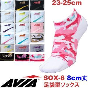 AVIAアビア フィットネスシューズ専用ソックス 足袋型靴下(8cm丈 21-23cm/23-25cm/25-27cm) fitnessclub-y