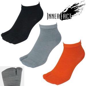 インナー・ファクト 足袋型ショートソックス(くるぶし上/ノーマルタイプ)INNER FACT